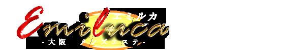 大阪メンズエステエミルカ公式サイト
